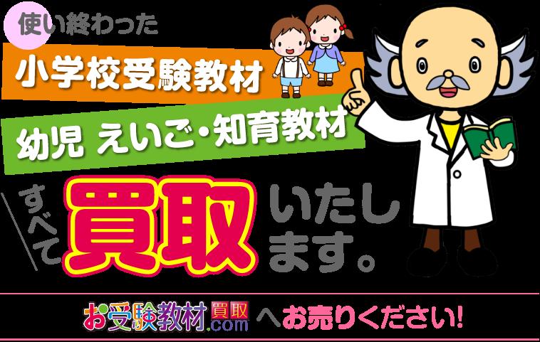 使い終わった小学校受験教材、幼児英語・知育教材、全て買取いたします!