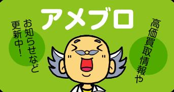 お受験教材.com アメブロ
