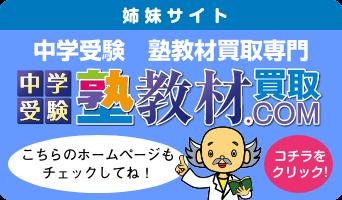 姉妹サイト 中学受験 塾教材買取専門 塾教材買取.com