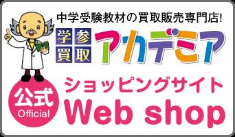 学参買取アカデミア ショッピングサイトWeb shop