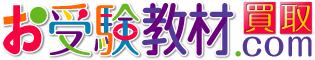 お受験教材買取.com
